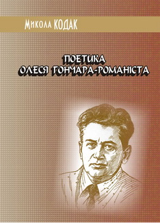 Книга Поетика Олеся Гончара-романіста