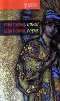 Книга Поезії