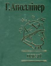 Поезії - фото обкладинки книги