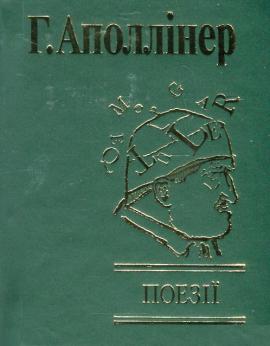Поезії - фото книги