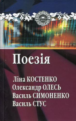 Книга Поезія