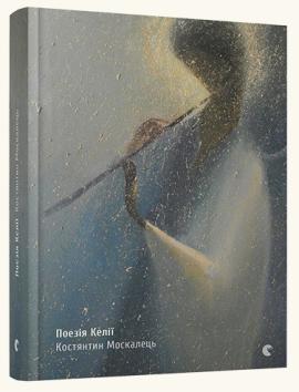 Поезія келії - фото книги