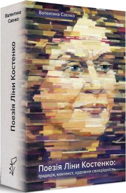 Поезія Ліни Костенко. Традиція, контекст, художня своєрідність - фото книги