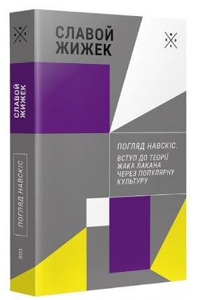 Книга Погляд навскіс
