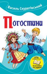 Погостини - фото обкладинки книги