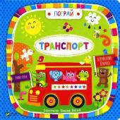 Пограй. Транспорт - фото обкладинки книги