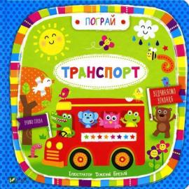Пограй. Транспорт - фото книги