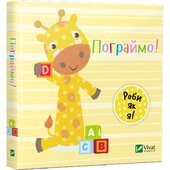 Пограймо. День з жирафеням Тедом - фото обкладинки книги