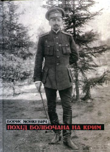 Книга Похід Болбочана на Крим