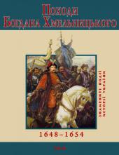Походи Богдана Хмельницького - фото обкладинки книги