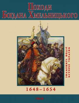 Походи Богдана Хмельницького - фото книги