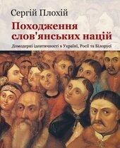 Походження слов'янських націй - фото обкладинки книги