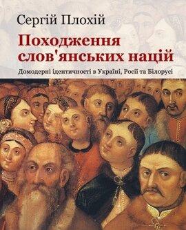 Походження слов'янських націй - фото книги