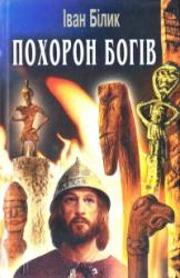 Похорон богів - фото обкладинки книги