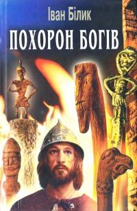 Похорон богів - фото книги