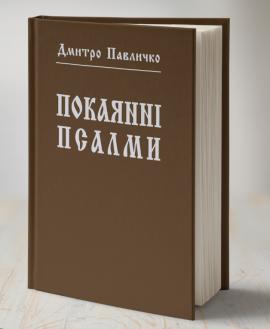 Покаянні псалми - фото книги