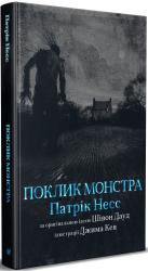 Поклик монстра - фото обкладинки книги