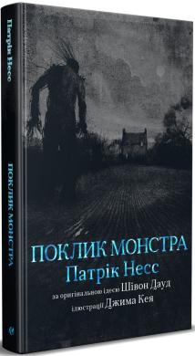 Поклик монстра - фото книги