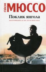 Поклик янгола - фото обкладинки книги