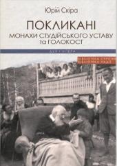 Покликані: Монахи Студійського Уставу та Голокост - фото обкладинки книги