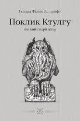 Поклику Ктулгу - фото обкладинки книги