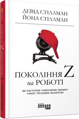 Покоління Z на роботі - фото книги