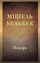 Покора - фото обкладинки книги