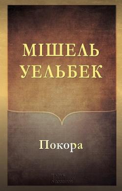 Покора - фото книги