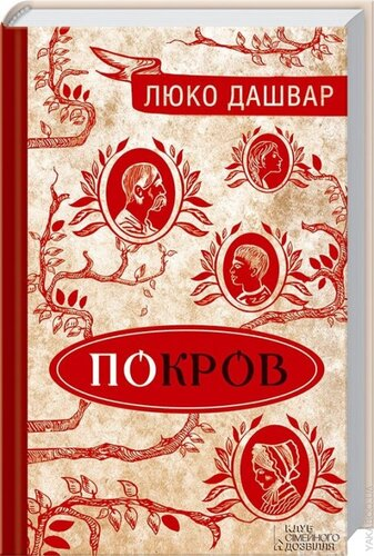 Книга Покров