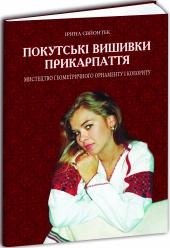 Покутські вишивки Прикарпаття - фото обкладинки книги