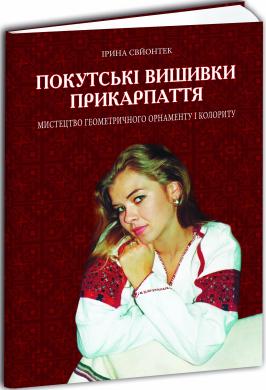 Покутські вишивки Прикарпаття - фото книги