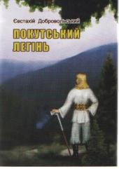 Покутський легінь - фото обкладинки книги