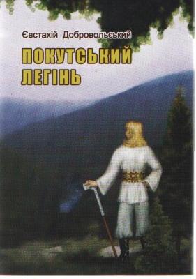 Книга Покутський легінь