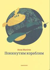 Покинутим кораблям: Збірка поезій - фото обкладинки книги