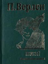 Поль Верлен. Поезії - фото обкладинки книги