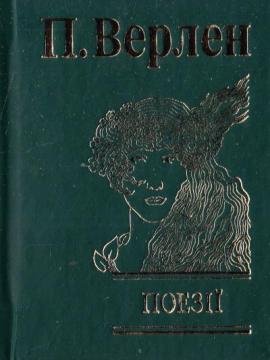 Поль Верлен. Поезії - фото книги