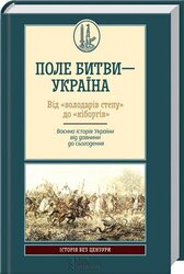 Поле битви - Україна - фото обкладинки книги