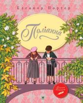 Поліанна - фото обкладинки книги