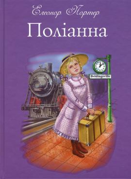 Поліанна (подарункове видання) - фото книги