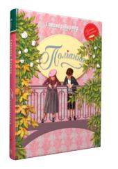 """Поліанна. Серія """"Класична класика"""" - фото обкладинки книги"""