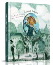 """Поліанна. Серія """"Рекомендуємо почитати"""" - фото обкладинки книги"""
