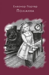 Поліанна. Шкільна серія - фото обкладинки книги