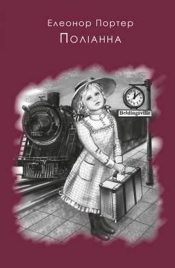 Поліанна. Шкільна серія - фото книги