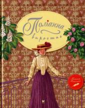 Поліанна виростає - фото обкладинки книги