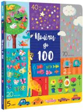 Полічи до 100 - фото обкладинки книги