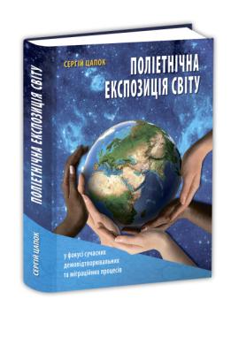 Поліетнічна-експозиція світу - фото книги