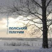 Поліський пілігрим - фото обкладинки книги