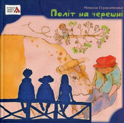 Книга Політ на черешні