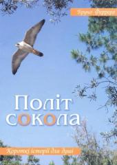 Політ сокола - фото обкладинки книги