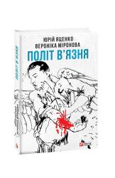 Політ в'язня - фото обкладинки книги